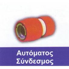 ΑΥΤΟΜΑΤΟΣ ΣΥΝΔΕΣΜΟΣ ΛΑΣΤΙΧΑ ΠΟΤΙΣΜΑΤΟΣ-ΕΞΑΡΤΗΜΑΤΑ
