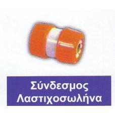 ΣΥΝΔΕΣΜΟΣ ΛΑΣΤΙΧΑ ΠΟΤΙΣΜΑΤΟΣ-ΕΞΑΡΤΗΜΑΤΑ